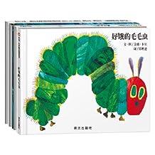 艾瑞卡尔经典绘本(套装共4册)(给孩子的想象力插上飞翔的翅膀)