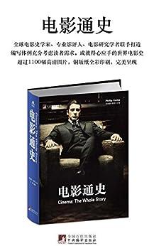 """""""电影通史(超过1100幅高清图片,完美呈现,全球电影史学家、专业影评人、电影研究学者联手打造)"""",作者:[肯普]"""