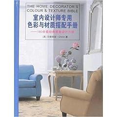 室内设计师专用色彩与材质搭配手册:180余套经典居室设计方案[精装]~(英)艾德丽安 (作者), 胡军丽 刘悦 (译者)