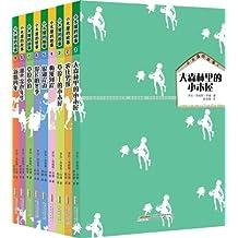 小木屋的故事系列(全9册)(纽伯瑞儿童文学奖作品)