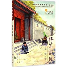 将军胡同幼儿图书 早教书 故事书 儿童书籍 史雷 著 , 9787501610006
