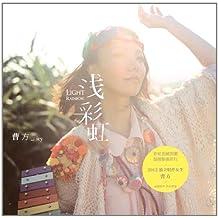 曹方Icy 2012年全新EP:浅彩虹Light Rainbow(CD)亲笔签名版 亚马逊全国独家