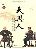 天与人:儒学走向世界的前瞻 (《中华文明大讲堂》系列丛书)