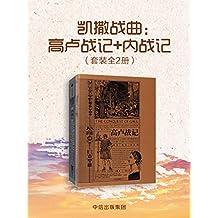 凯撒战曲:高卢战记+内战记(套装共2册)(记述凯撒的两次经典之战)