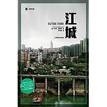 江城(《寻路中国》姐妹篇,纪实中国三部曲序曲, 在美畅销十余年) (译文纪实)