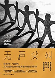 无声尖叫(典型英式侦探悬疑:系列作品3年内5度登上英国亚马逊电子书榜首!)