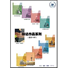 林达作品集(套装共10册)
