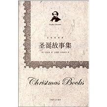 狄更斯别集:圣诞故事集