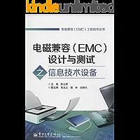 电磁兼容(EMC) 设计与测试之信息技术设备 (电磁兼容(EMC)工程技术丛书)