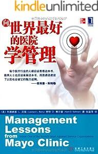 向世界最好的醫院學管理 (服務管理新經典)