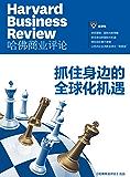 抓住身边的全球化机遇(《哈佛商业评论》增刊)
