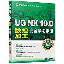 UG NX 10.0数控加工完全学习手册