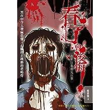 看了會後悔!:你不該看的鬼故事 (Traditional Chinese Edition)