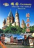 环游世界:德国•法兰克福(DVD)