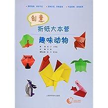 创意折纸大本营—趣味动物