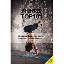 瑜伽体式TOP101(全民瑜伽)