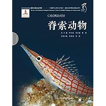 国家动物博物馆精品研究——脊索动物 (中国野生动物生态保护 国家出版基金项目 理性科普)