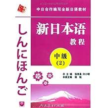 中日合作编写全新日语教材•新日本语教程:中级2(附赠光盘1张)