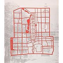 北京城市记忆系列之最新北平全市详图