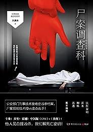 尸案调查科 (博集畅销文学系列)