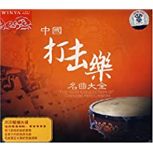 中国打击乐名曲大全(2CD)
