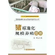 """猪标准化规模养殖图册(""""十二五""""国家重点出版规划项目图书 2013年优秀科普图书金奖作品) (图解畜禽标准化规模养殖系列丛书)"""