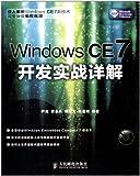 Windows CE 7开发实战详解