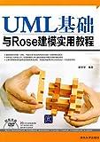 UML基础与Rose建模实用教程(附DVD光盘1张)