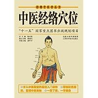 中医经络穴位 (彩图中医学丛书)