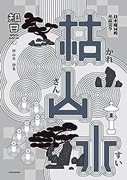知日42·枯山水(日本庭院的至高美学)
