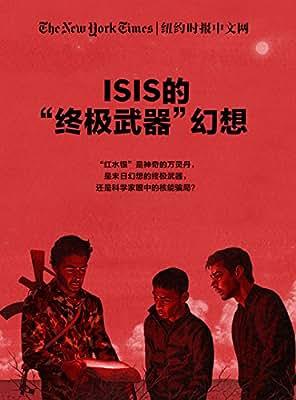 "ISIS的""终极武器""幻想.pdf"