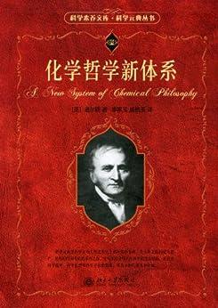"""""""化学哲学新体系 (科学素养文库.科学元典丛书)"""",作者:[(英)道尔顿]"""