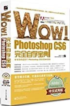 WOW!Photoshop CS6完全自学宝典(中文试用版)