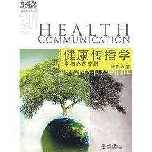 健康传播学:身与心的交融 (传播学创新系列教程)