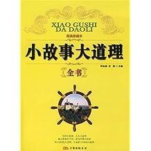 小故事大道理全书(经典珍藏本)