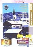 探索•环球旅游指南:挪威(DVD)