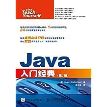 Java入门经典(第7版)