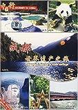 成都世界遗产之旅(DVD)(赠音乐CD一张)