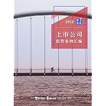 2018年一季度上市公司监管案例汇编(沪深)