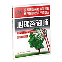 国家职业资格培训教程:心理咨询师(国家职业资格三级)