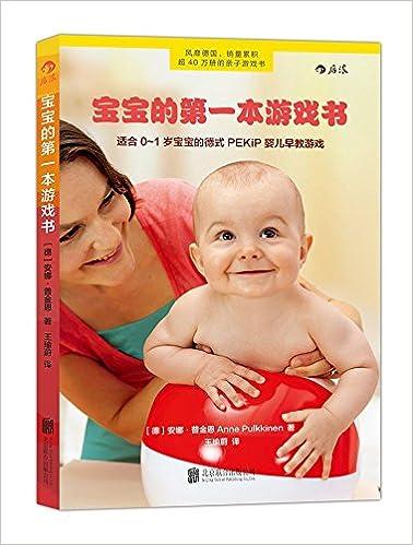 宝宝的第一本游戏书PDF电子书