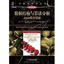 计算机科学丛书·数据结构与算法分析:Java语言描述(原书第3版)