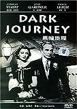 黑暗旅程(DVD)
