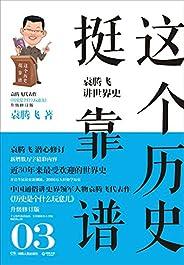 这个历史挺靠谱3:袁腾飞讲世界史 (博集历史典藏馆)