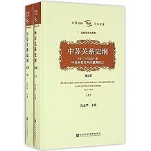 中苏关系史纲(第三版)(套装共2册)