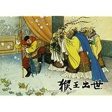 连环画收藏本:西游记(套装共20册)