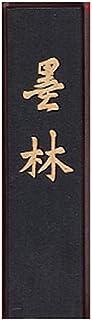 Akashi-ya 雅佳 AC-02 墨林(墨块)