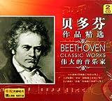 贝多芬作品精选2(2CD)