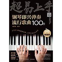 超易上手——钢琴即兴弹奏流行歌曲100首(简谱版)