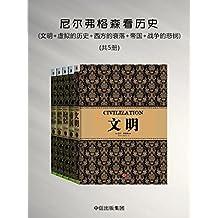 尼尔弗格森看历史:文明+虚拟的历史+西方的衰落+帝国+战争的悲悯(5册)